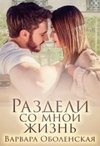 Раздели со мной жизнь - Варвара Оболенская