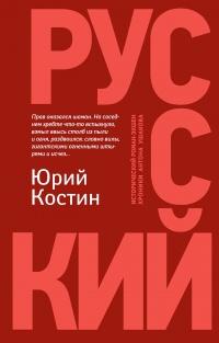 Русский - Юрий Костин