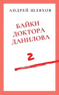 Байки доктора Данилова 2 - Андрей Шляхов