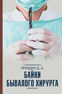 Байки бывалого хирурга - Дмитрий Правдин