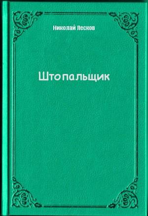 Лесков Николай - Штопальщик