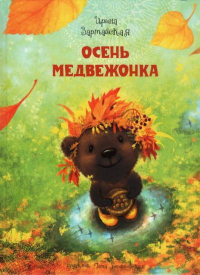 Зартайская Ирина - Осень медвежонка