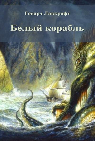 Лавкрафт Говард - Белый корабль