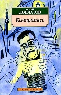 Компромисс - Сергей Довлатов