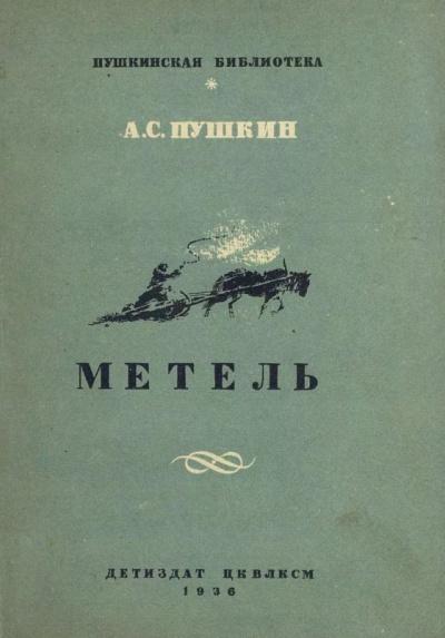 Пушкин Александр - Метель