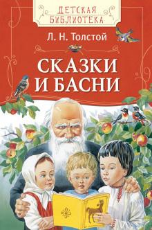 Толстой Лев - Сказки