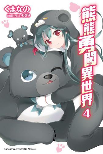 Kuma Kumano - Кума кума медведь