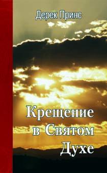 Принс Дерек - Крещение в Святом Духе