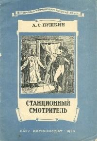 Пушкин Александр - Станционный смотритель