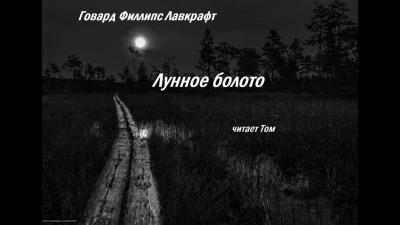 Лавкрафт Говард - Лунное болото