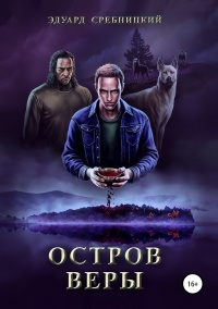 Остров Веры - Эдуард Сребницкий