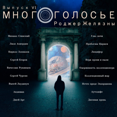 Желязны Роджер - Многоголосье. Выпуск 6-ой