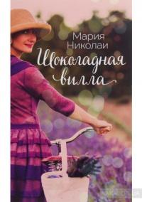 Шоколадная вилла - Мария Николаи