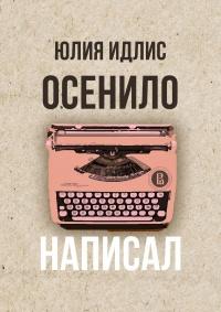 Осенило– написал - Юлия Идлис
