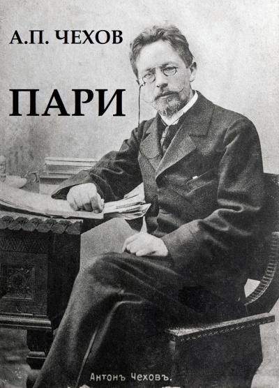 Чехов Антон - Пари