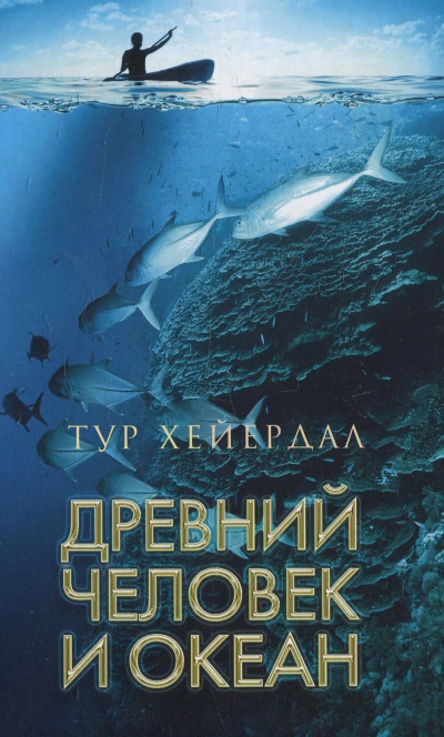 Хейердал Тур - Древний человек и океан
