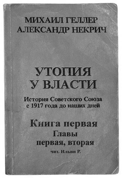 Геллер Михаил, Некрич Александр - Утопия у власти