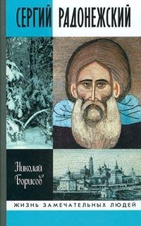 Борисов Николай - Сергий Радонежский