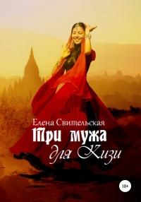 Три мужа для Кизи - Елена Свительская