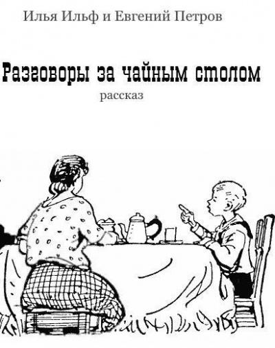 Ильф Илья, Петров Евгений - Разговоры за чайным столом