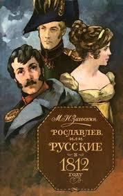 Загоскин Михаил - Рославлев, или Русские в Отечественной войне 1812 г.