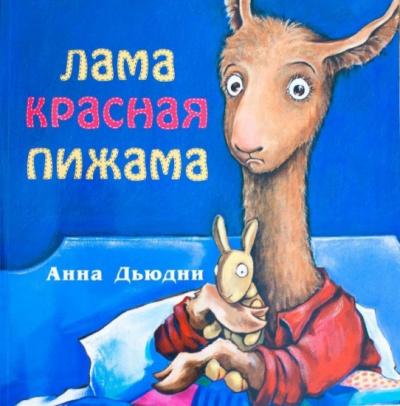 Дьюдни Анна - Лама красная пижама