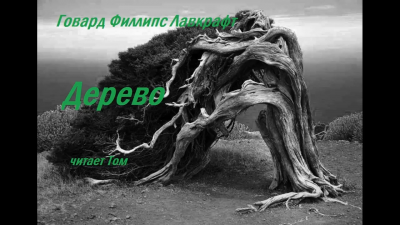Лавкрафт Говард - Дерево