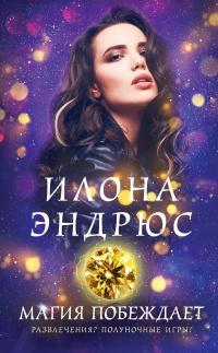 Магия побеждает - Илона Эндрюс