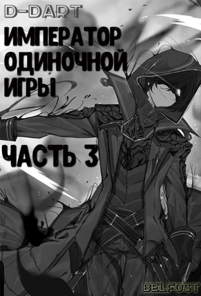 D-Dart - Император одиночной игры 3
