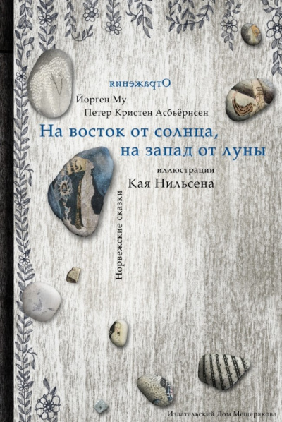 Асбьёрнсен Питер Кристен - На восток от солнца, на запад от луны