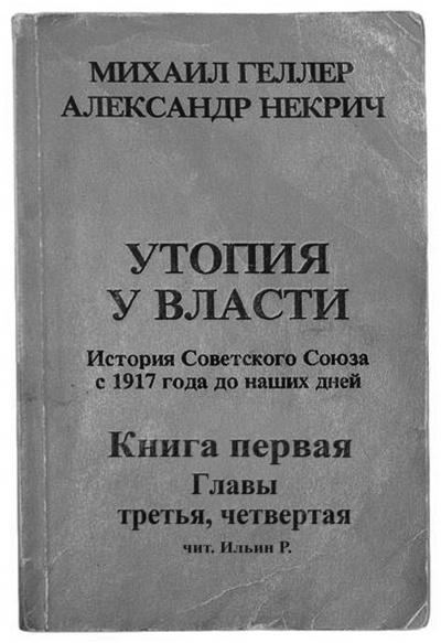 Геллер Михаил, Некрич Александр - Утопия у власти. Главы 3-4