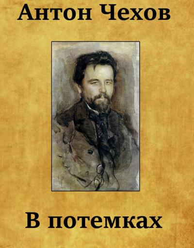 Чехов Антон - В потемках