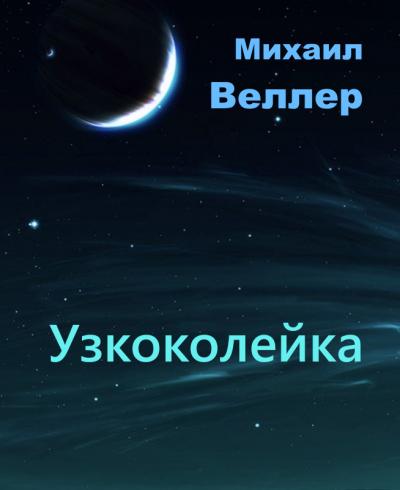 Веллер Михаил - Узкоколейка