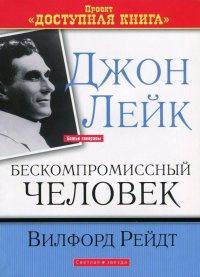 Рейдт Вилфорд - Джон Лейк - Бескомпромиссный человек