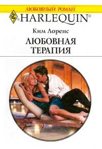 Любовная терапия - Ким Лоренс
