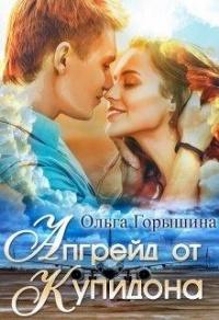 Апгрейд от Купидона - Ольга Горышина