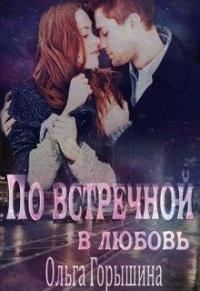 По встречной в любовь - Ольга Горышина