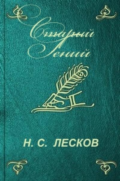 Лесков Николай - Старый гений