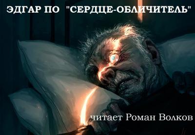 По Эдгар Аллан - Сердце-обличитель