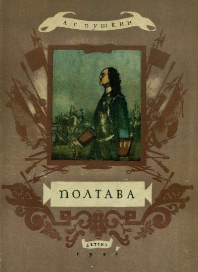 Пушкин Александр - Полтава