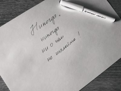 Андрей Дементьев - Никогда ни о чём не жалейте