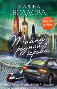 Тайна родной крови - Марина Болдова