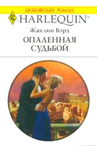 Опаленная судьбой - Жаклин Бэрд