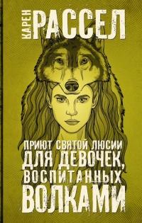 Приют святой Люсии для девочек, воспитанных волками - Карен Рассел