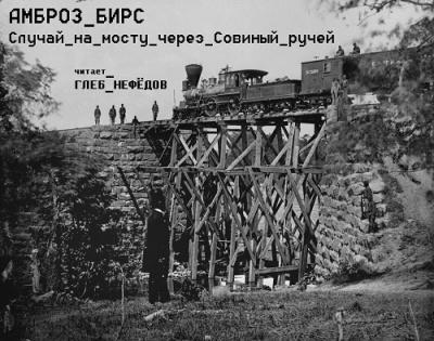 Бирс Амброз - Случай на мосту через Совиный ручей