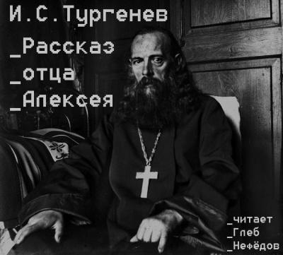 Тургенев Иван - Рассказ отца Алексея
