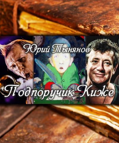 Тынянов Юрий - Подпоручик Киже