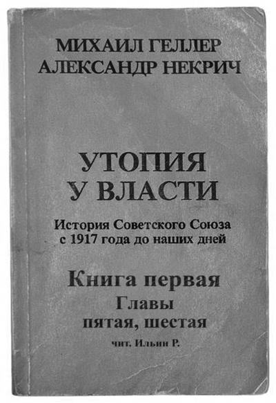 Геллер Михаил, Некрич Александр - Утопия у власти. Главы 5-6