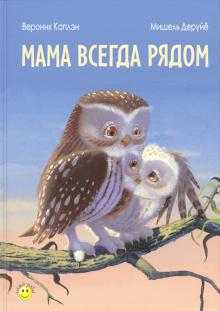 Каплэн Вероник - Мама всегда рядом