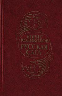Колоколов Борис - Русская сага
